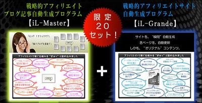 戦略的アフィリエイトサイト・ブログ自動生成ツール【iL-Master】&【iL-Grande】 今井佳宏